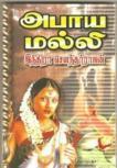 Abaaya Malli - Indira soundararajan