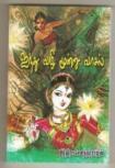 Ainthu Vazhi Moondru Vaasal - Indira Soundararajan