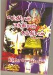 Enthiran Manthiran Thanthiran - Indira Soundararajan