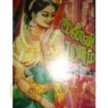 Kanni Maadam (tamil book)