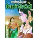 Cheran Selvi - Sandilyan