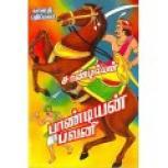 Pandiyan Pavani - SANDILYAN