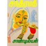 CHANDIRAMATHI -sandilyan  novel