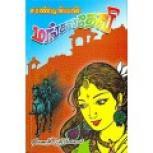 Mangaladevi  ( sandilyan  tamil novel)