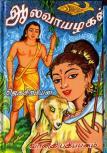 Aalavayalagan - Jegasirpiyan