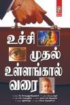 Uchi Muthal Ullangal Varai-tamil book