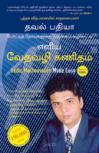 Vedic Mathematics Made Easy (Tamil)  Dhaval Bathia