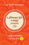 100 Desi Stories to Inspire You - Tamil - Uthvega Ullur Kathaigal 100 -    Madhur Zakir Hallegua