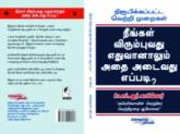 How to get whatever you want (tamil)