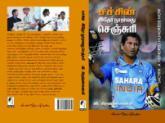 Sachin Nootrukku Nooru (tamil book)-Sachin
