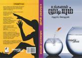 Ungalal Mudiyum - Herb Cohen - Tamil