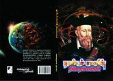 Naastardamasin Theerkka Tharisanangal (tamil book)