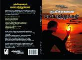Nambikkaiyai Balapaduthungal (tamil book)