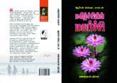 Magizhchiyin Malarchi (tamil book)