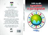 Oosiyin Kaadhu Vazhiyae Uravugalai Urumaatrungal (tamil book)