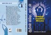 Vetri Veliyae Illai (tamil book)