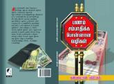 Panam Sambathikka Ponnana Vazhigal (tamil book)