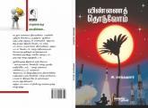 Vinnai Thoduvom - A.Vasantha Kumar