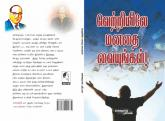 Vetriyilae Manathai Vaiyungal (tamil book)