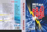 Idho Vetri Pera Sakthi (tamil book)