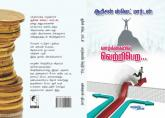 Vazhkaiyil Vettri Pera (tamil book)