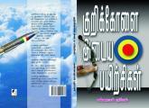 Kurikolai Adaiya Payirchigal (tamil)