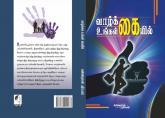 Valkkai Ungal Kaiyil (tamil )- P.C.Ganesan