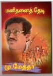 Manithanaith Thedi - Mu.Metha