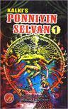 Ponniyin Selvan Part-1 -5 Set (English) - Kalki