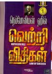 Law Of Success - part - 1 - Vetri Vithigal -  Tamil- Napoleon hill