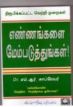 Thoughts To Build on Ennangalai Membaduthungal Dr M.R. Kopmeyer