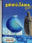 Thannambikkai Oli - Kavithasan