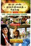 I.A.S Prelimlnary Exam Paper-II