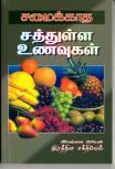 Sathulla Unaugal - Rathina Sakthivel