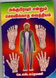 Acupressure Ennum Selavillatha Vaithiyam -  Subramani