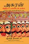 ASURAN - Tale of the Vanquished-Anand Neelakandan-tamil