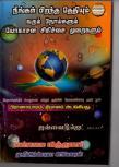 Neengal pirantha thethiyum varum noigalum yogasana sikichai muraigalum  - Javvai Ejhat