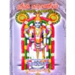 SRIMUN NARAYANEEYAM -tamil