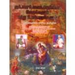 RUK,YAJUR,SAAMA,ADHARVANA VEDHANGALUM PATHU UPANISHADHANGALUM-tamil