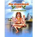 SIVA STHALANGAL 108-tamil