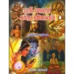 SRI MAHA BAKTHA VIJAYAM-tamil