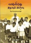 VAZHVIRKKU UDHAVUM ARIVU - JK - J.Krishnamoorthy