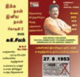 Intha Nal Iniya Nal-part.2-sukisivam DVD