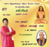 Kriya Babaji-sukisivam-DVD