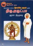 Thiruarutpa Araam Thirumurai - Ramalinga Adigal - Tamil
