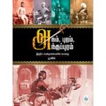Agam Puram Anthappuram-tamil book