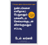 How to win friends & Influence People - Nanbargalai elidhaga peruvadhum selvakudan vilanguvadhum eppadi - DALE GARNEGIE