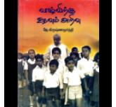 VAZHVIRKKU UDHAVUM ARIVU-tamil