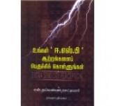 Ungal ESP Attralgalai PerukkiKollungal (tamil)