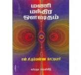 MANI MANTHIRA OUSHADHAM-tamil